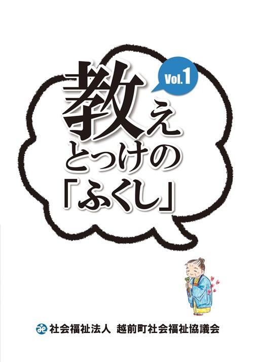 教えとっけの「福祉」vol.1
