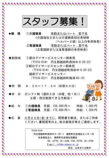 staff-recruitment30-img.jpg